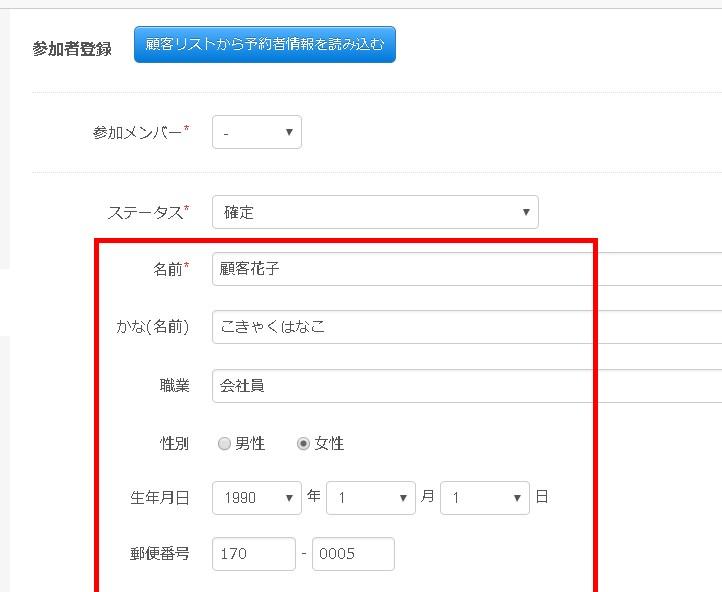 6.各入力欄に指定した顧客情報が読込まれる