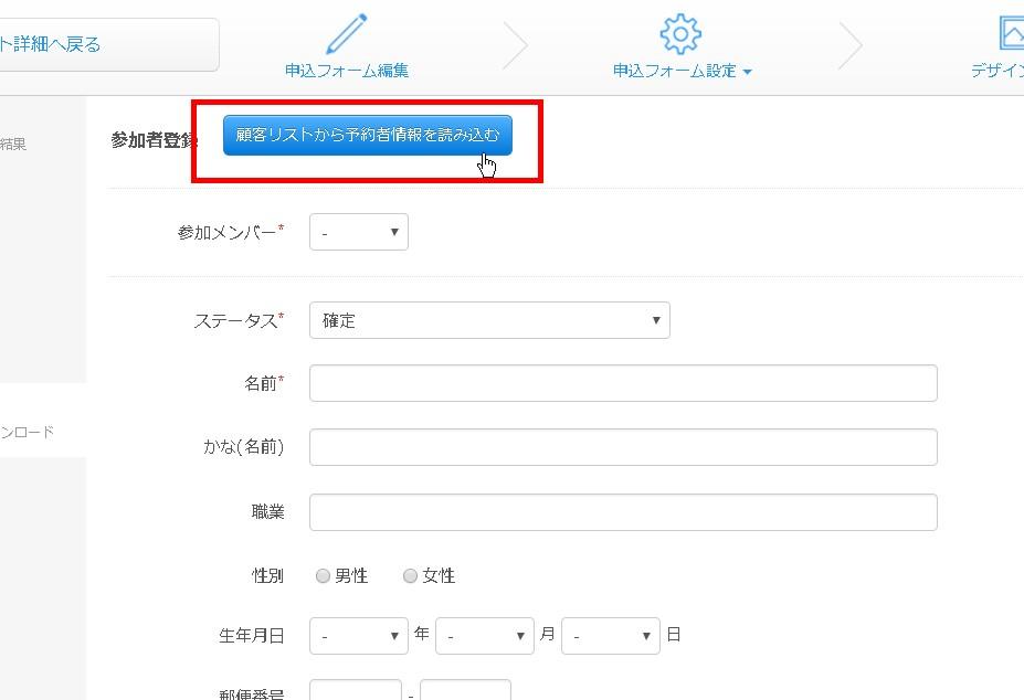 3.参加者代行登録画面で読込ボタンをクリック