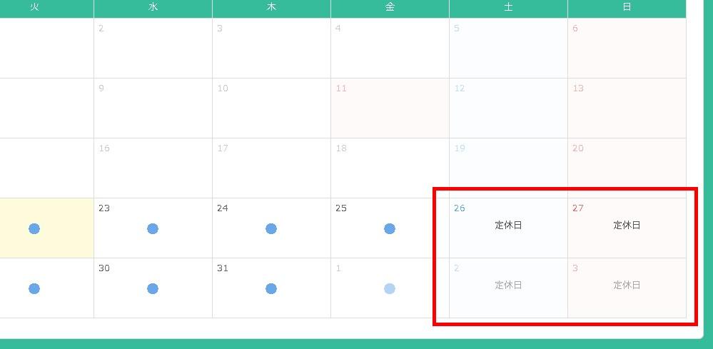 1.予約カレンダーに表示されている定休日情報の様子