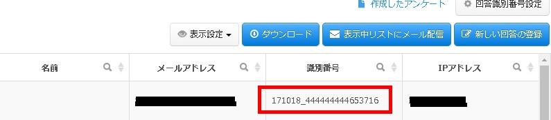 4.回答識別番号はリストに表示され、ダウンロードしたCSVファイルにも出力される