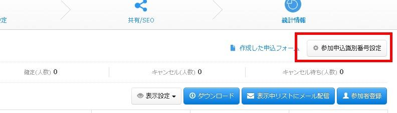 2.リスト右上の「参加申込識別番号」をクリック