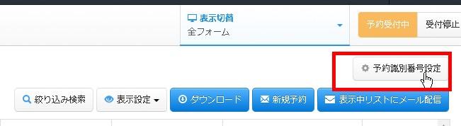 2.予約一覧右上の「予約識別番号設定」をクリック