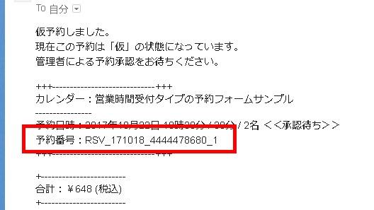 4.識別番号割当てを始めると、メールにはこのように予約番号が記載される