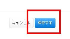 7.「保存する」ボタンで設定反映