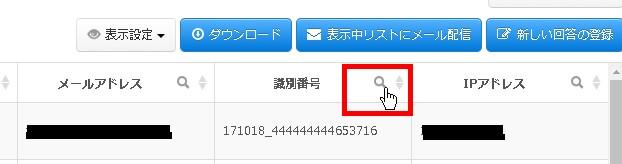 5.上部の虫眼鏡アイコンをクリックして検索も可能
