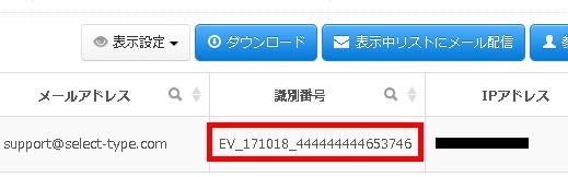 5.参加申込リストにも表示され、CSVにも出力されます