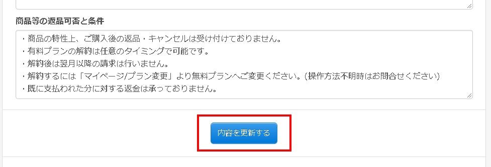 4.保存・更新ボタンでページを作成
