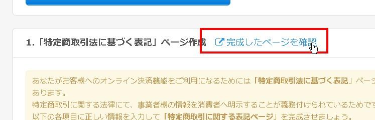 5.作成したページはリンクで確認可能