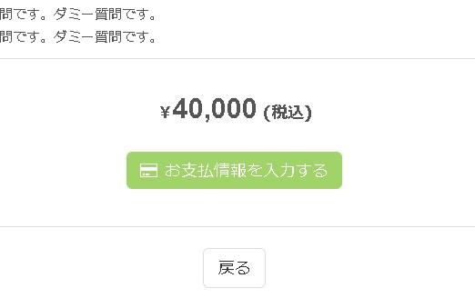 16.申込フォームでは支払い情報入力ボタンが表示されるようになります。
