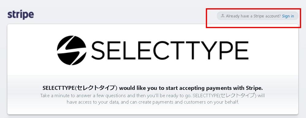 10.既にStripeのアカウントを持っている場合はログイン