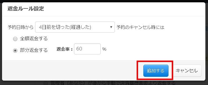 7.追加するボタンをクリックして返金ルール