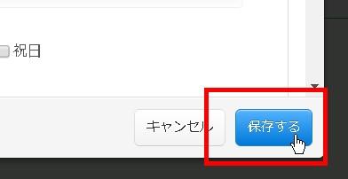 6.最後に画面右下の「保存する」ボタンで設定を反映