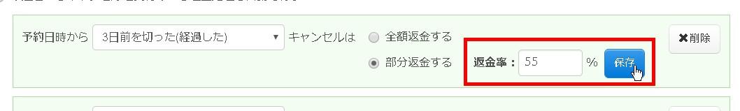 4.返金率の変更は、返金率入力後に必ず「保存」ボタンをクリック