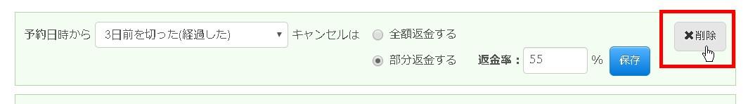5.不要になった返金ルールは削除ボタンで