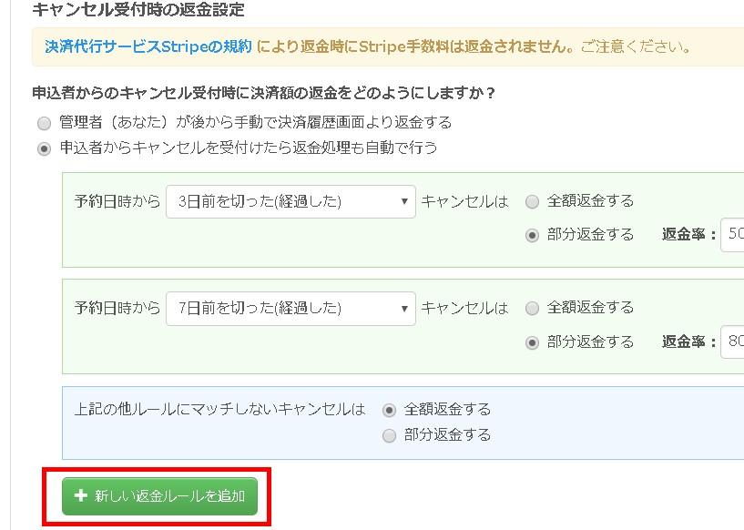 2.返金ルールを追加登録するには「新しい返金ルールを追加」ボタンをクリック