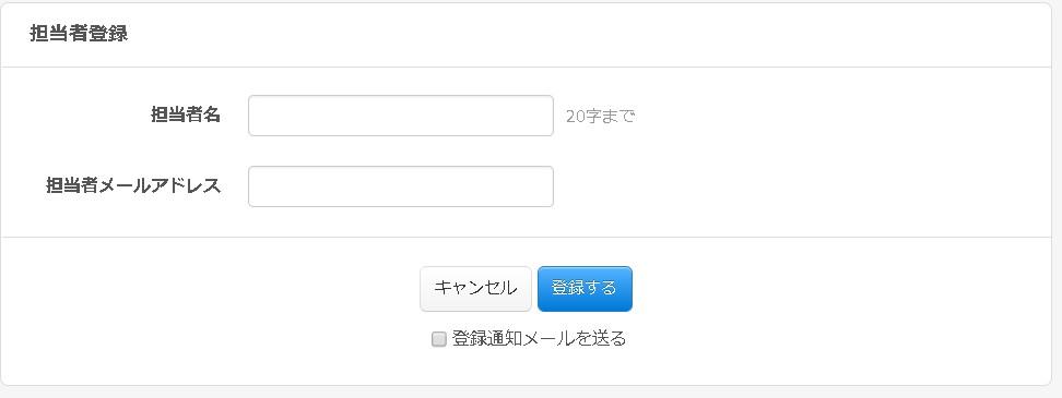 4.担当者の登録画面で新しく参加申込担当者を登録する