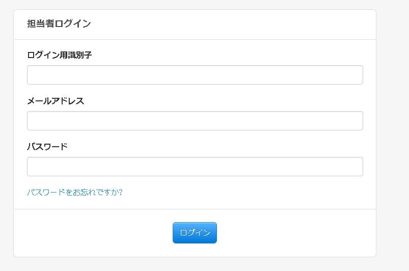8.担当者画面へのログイン画面の様子