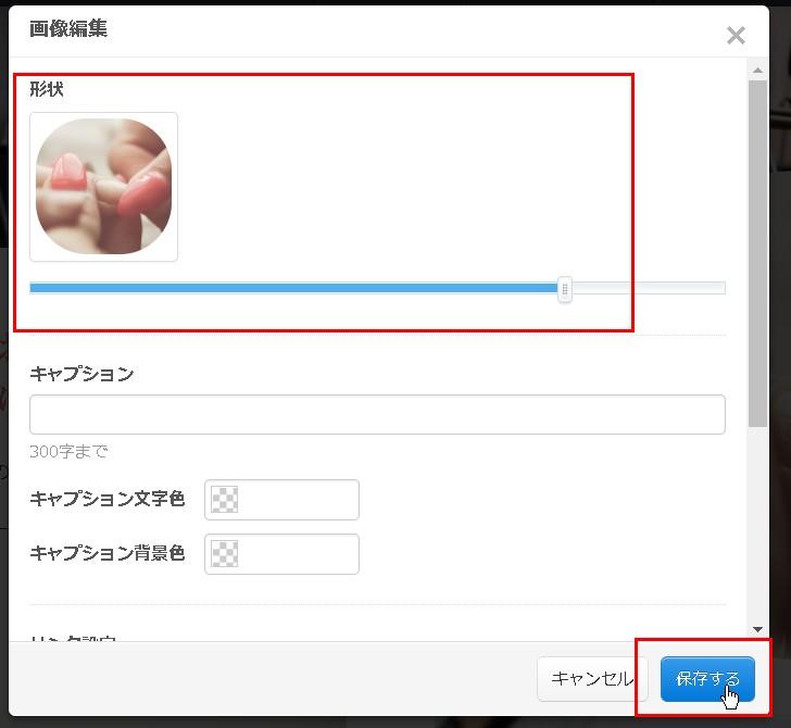 8.調整が完了したら「保存する」ボタンをクリック