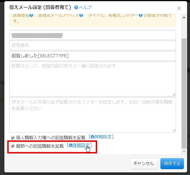 4.回答情報を記載指定をクリック