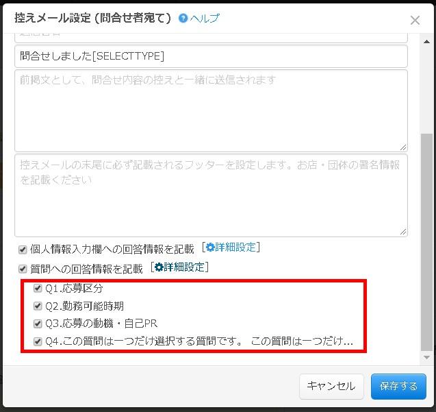 5..控えメールに記載する質問+回答情報を選択する