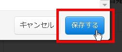 6.保存するボタンで設定反映
