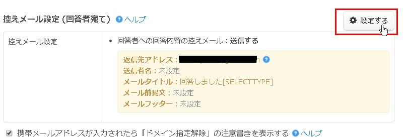 3.控えメール設定エリアの「設定する」ボタンをクリック