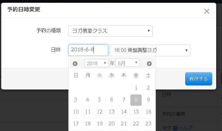 7.表示された日時変更フォームで日時を変更