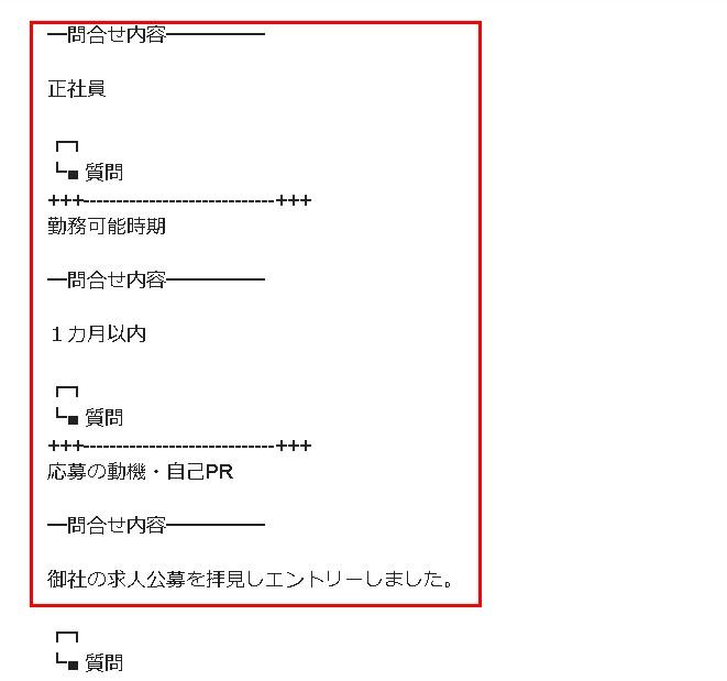 1.お客様宛控えメールに記載された質問と回答内容の様子