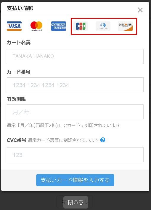 3.お客様のカード情報入力モーダルにJCB関連のカードブランドアイコンが表示されます。