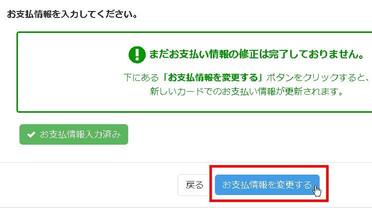 4.「お支払情報を変更する」ボタンをクリックする