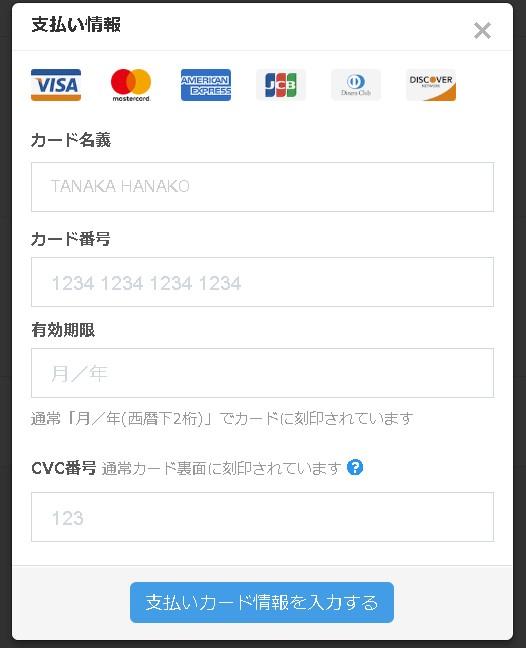 3.新しいカード情報を入力して「支払いカード情報を入力する」ボタンをクリックする