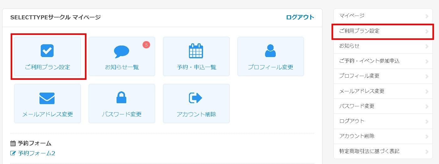 1.メンバーページトップでメンバープランが販売されている際のリンクの様子