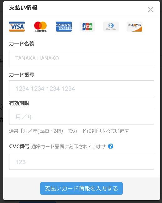 7.カード情報を入力して「支払いカード情報を入力する」ボタンをクリック