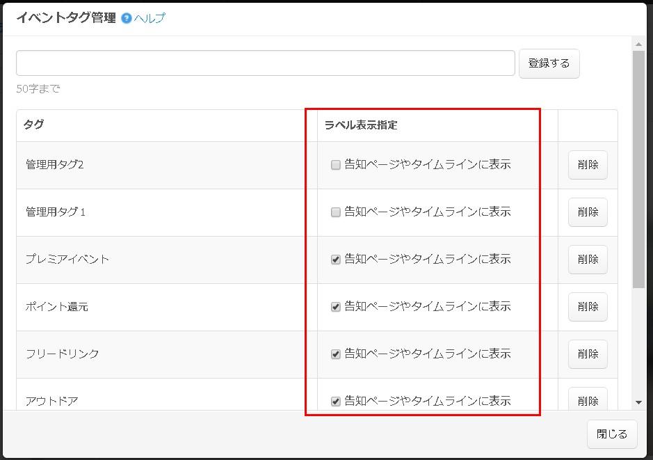 6.検索条件に使用したいタグを指定すると、検索モーダルで条件指定出来るように