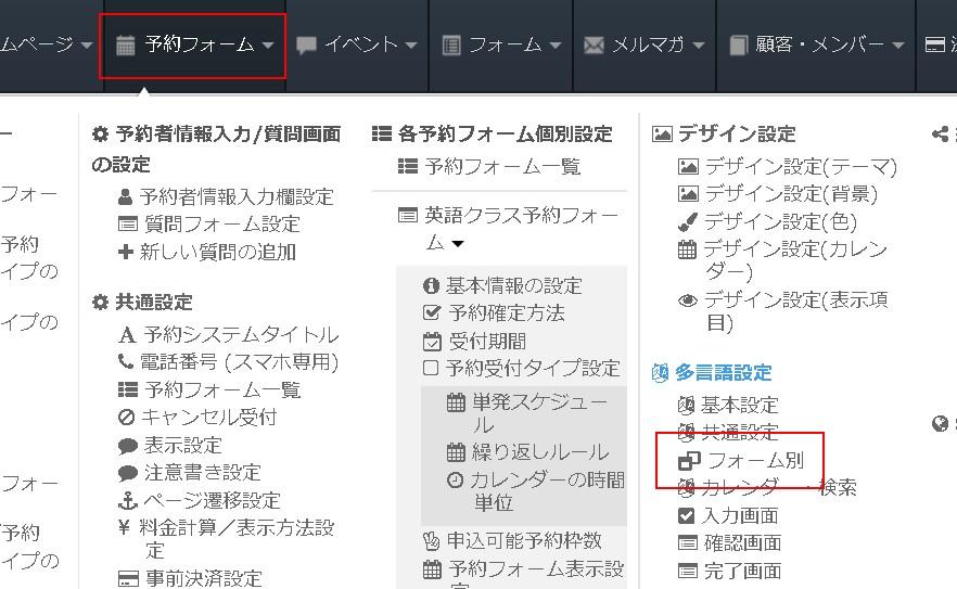 1.フォーム別多言語設定画面へ