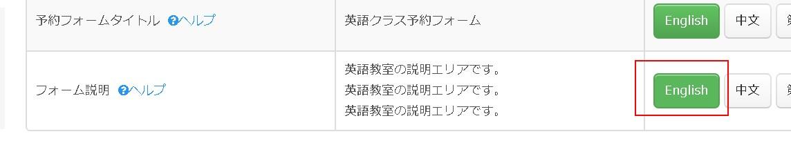 2.フォーム説明の他言語設定エリアより目的の言語をクリック
