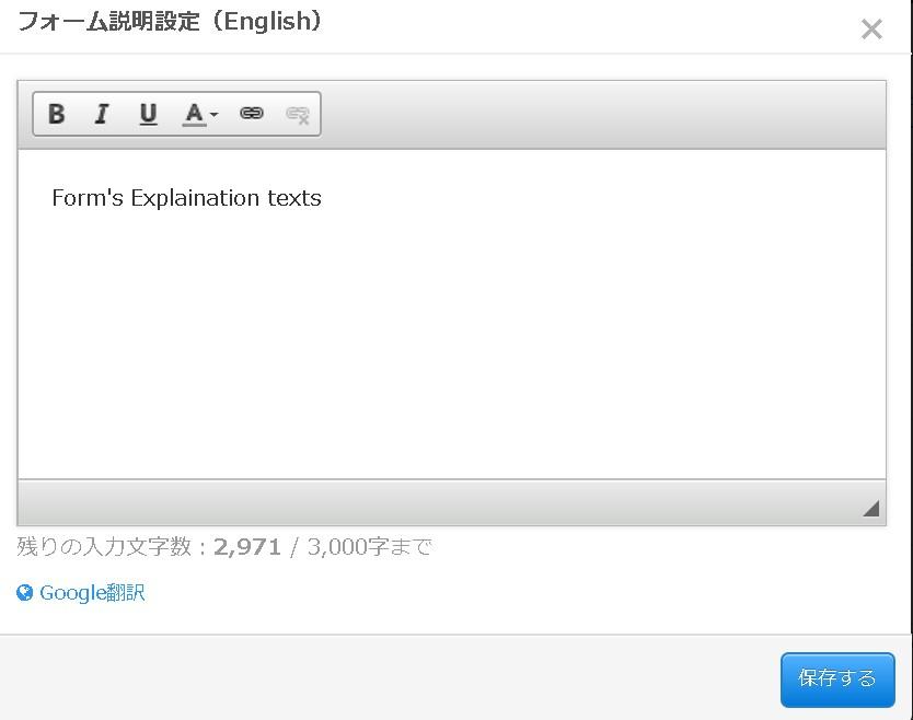 3.設定モーダルにてフォーム説明の別言語を指定する