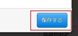 6.保存するボタンをクリック