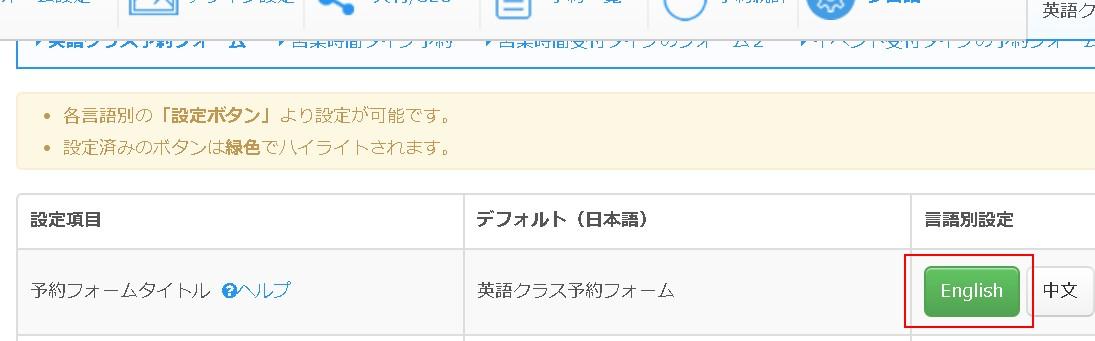 4.予約フォームタイトル設定エリアで指定言語設定ボタンをクリック
