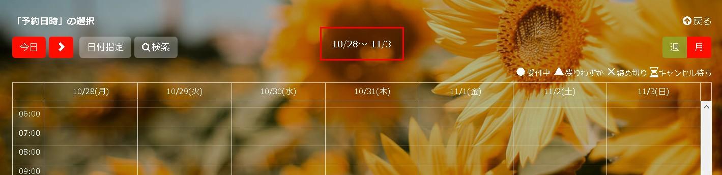 5.カレンダーに反映された年月ラベル