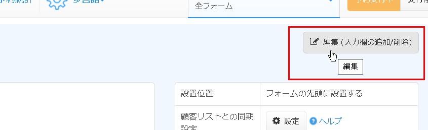 2.表示された予約者情報入力欄設定エリアの右上より「編集」ボタンをクリック