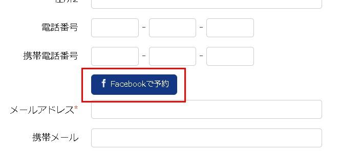 0.facebookによる予約ボタンの様子