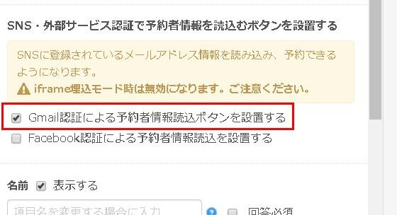 3.Gmail認証による予約者情報読込ボタン設置指定をチェック
