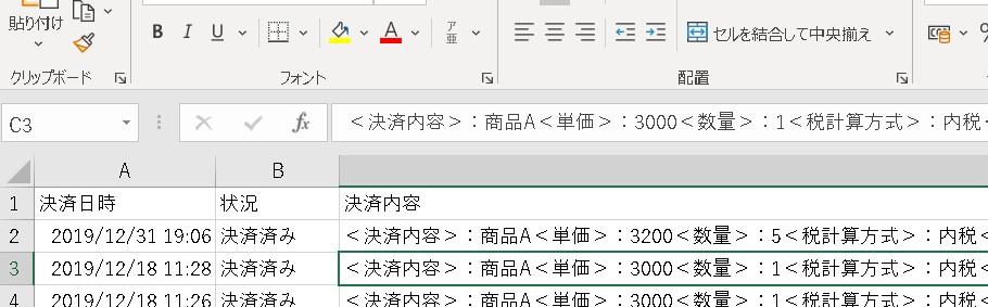 2.ダウンロードされたCSVファイル