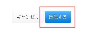 5.内容を指定したら送信ボタンで配信予約完了