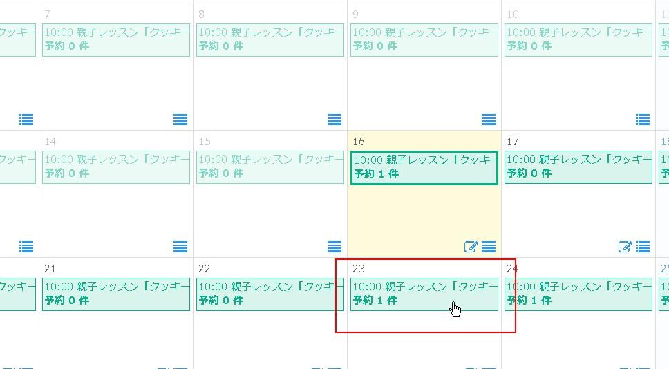 2.カレンダー内の目的の予約受付枠をクリック