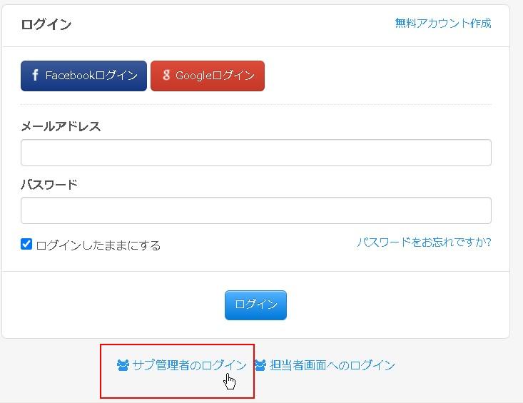 17.サブ管理者のログイン画面には、通常アカウントログイン画面のフォーム下にリンクがある