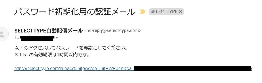 12.パスワード設定用メールがサブ管理者のメールアドレスに