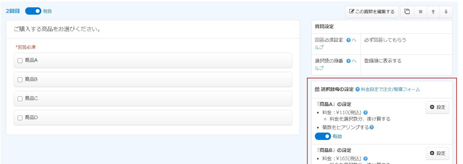 1.質問設定エリア内の選択肢毎設定エリアの様子