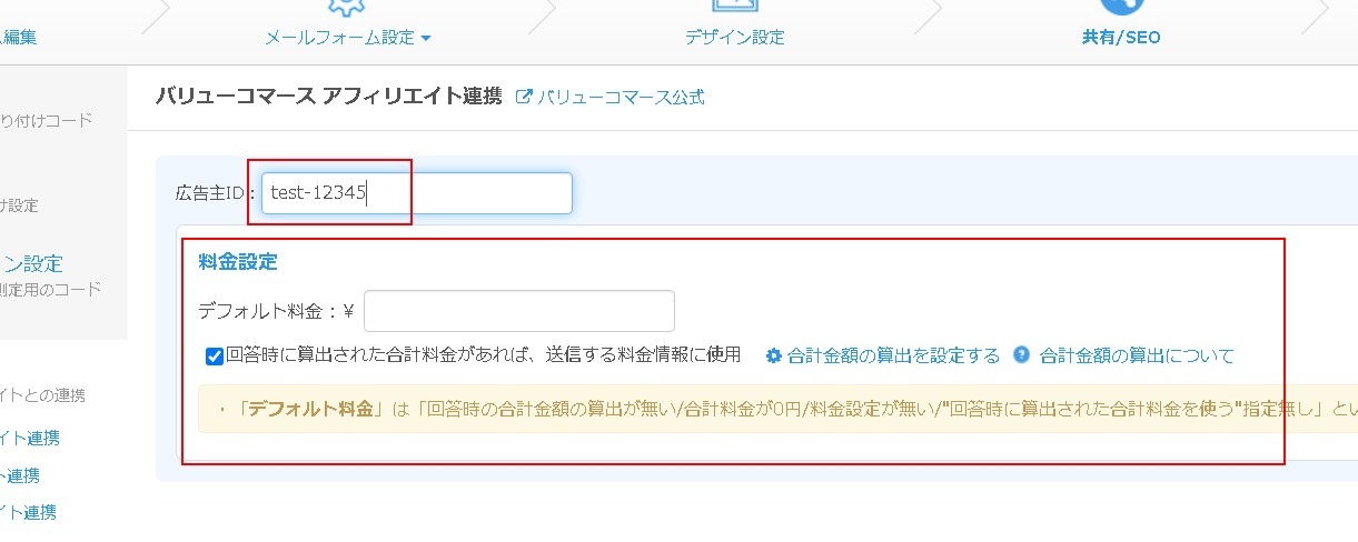 7.広告主IDを入力すると、成果として送信する料金指定欄が開く